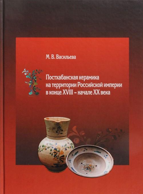 Постхабанская керамика на территории Российской империи в конце XVIII-начале XX века
