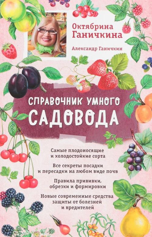Справочник умного садовода