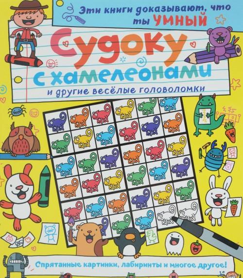 Sudoku s khameleonami i drugie veselye golovolomki