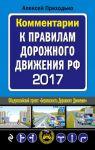 Kommentarii k Pravilam dorozhnogo dvizhenija RF s izmenenijami na 2017 god