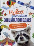 Novaja detskaja entsiklopedija v voprosakh i otvetakh