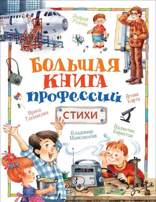 Большая книга профессий.Стихи