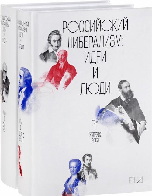 Rossijskij liberalizm:Idei i ljudi.Komplekt v 2-kh tomakh.(T.I:XVIII-XIXv.,TII:XXv.