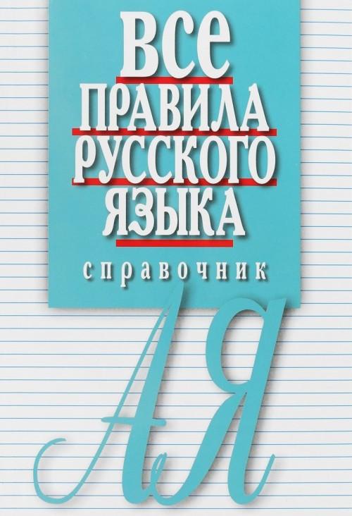 Vse pravila russkogo jazyka.Spravochnik