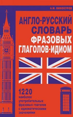 Anglo-russkij slovar frazovykh glagolov-idiom. 1220 naibolee upotrebit.frazovykh g