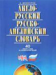 Anglo-russkij, russko-anglijskij slovar. 40 tysjach slov i slovosochetanij
