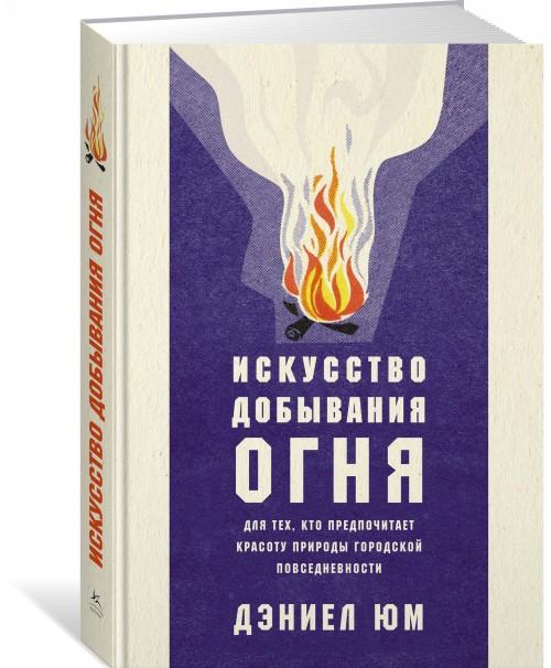 Iskusstvo dobyvanija ognja.Dlja tekh,kto predpochit.krasotu prirody gorods.povsedn (1