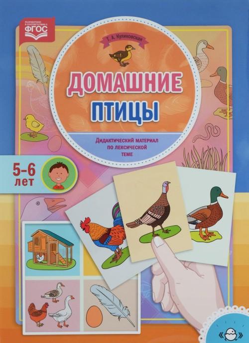 Домашние птицы.Дидактический материал по лексической теме (5-6 лет)
