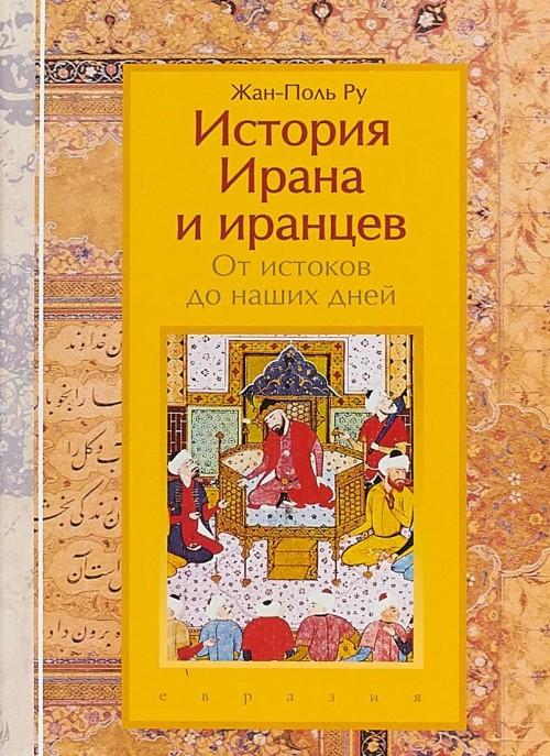 Istorija Irana i irantsev. Ot istokov do nashikh dnej