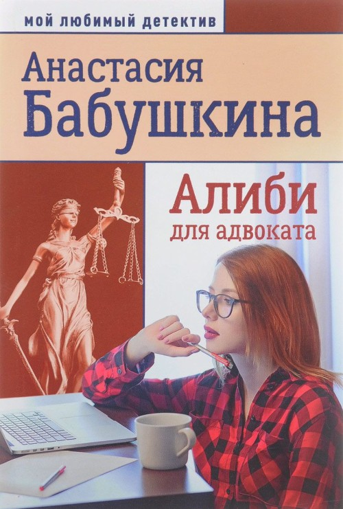 Alibi dlja advokata