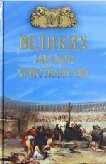 100 velikikh zagadok khristianstva