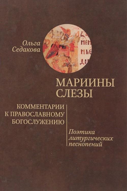 Mariiny slezy. Kommentarii k pravoslavnomu bogosluzheniju. Poetika liturgicheskikh pesnopenij