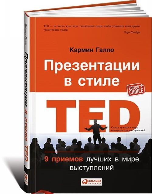 Prezentatsii v stile TED. 9 priemov luchshikh v mire vystuplenij