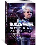 Mass Effect.Andromeda.Initsiatsija