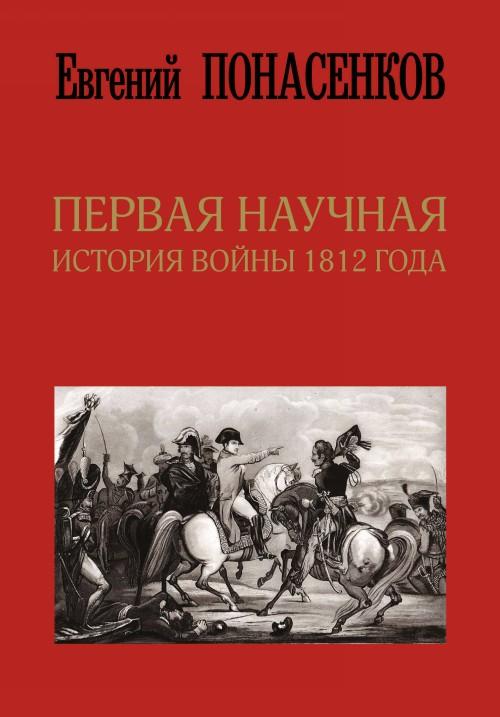 Pervaja nauchnaja istorija vojny 1812 goda