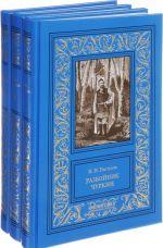 Разбойник Чуркин. В 3 томах (комплект)