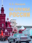 Na sluzhbe Rossii