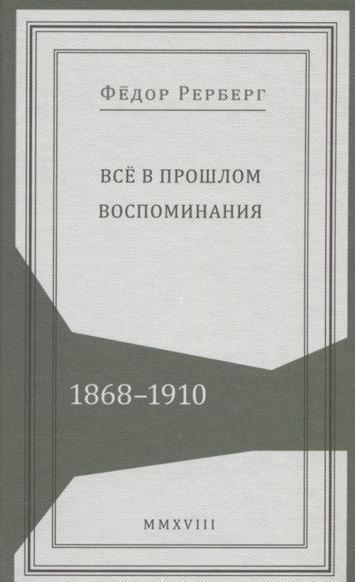 Vse v proshlom. Vospominanija. 1868-1910