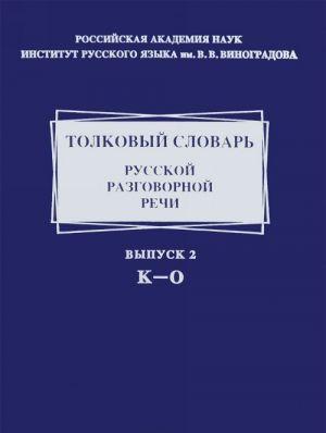 Tolkovyj slovar russkoj razgovornoj rechi. Vypusk 2. K-O