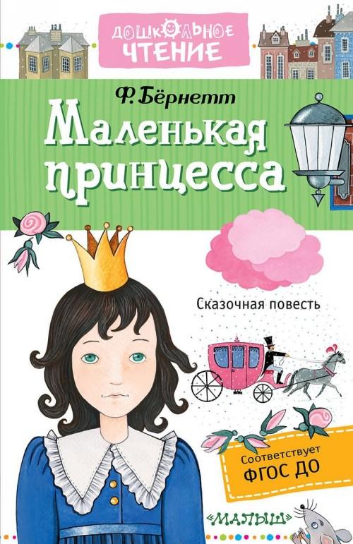 Malenkaja printsessa