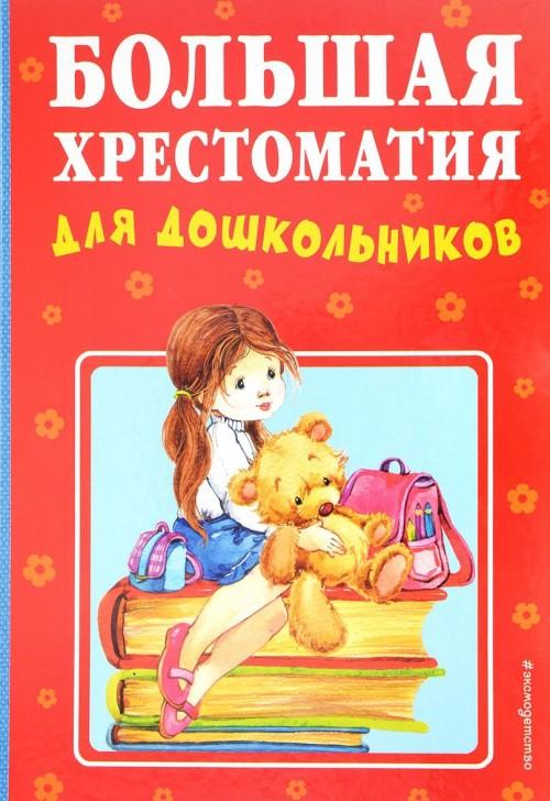Bolshaja khrestomatija dlja doshkolnikov