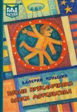Novye prikljuchenija Vovki Morkovkina