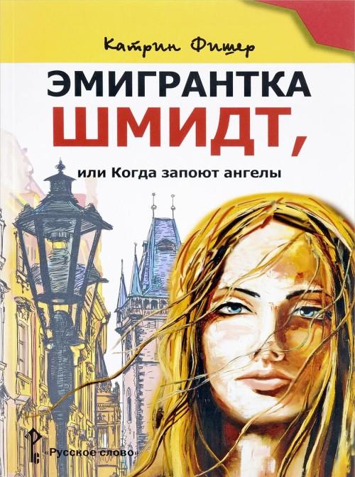 Emigrantka Shmidt, ili Kogda zapojut angely