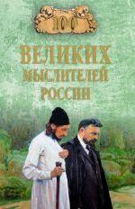 100 velikikh myslitelej Rossii