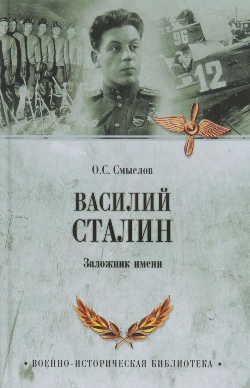 Vasilij Stalin. Zalozhnik imeni