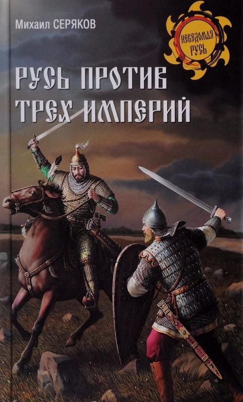 Rus protiv trekh imperij