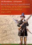 Kogda Polotsk byl rossijskim. Polotskaja kampanija Ivana Groznogo 1563-1577 godov