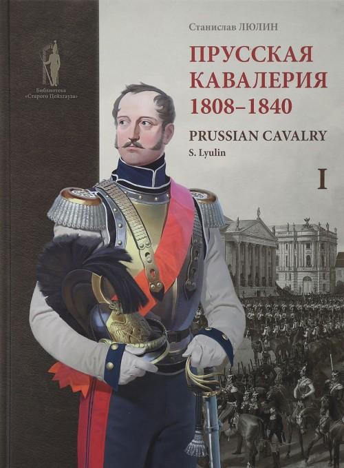 Prusskaja kavalerija. 1808-1840. Tom 1