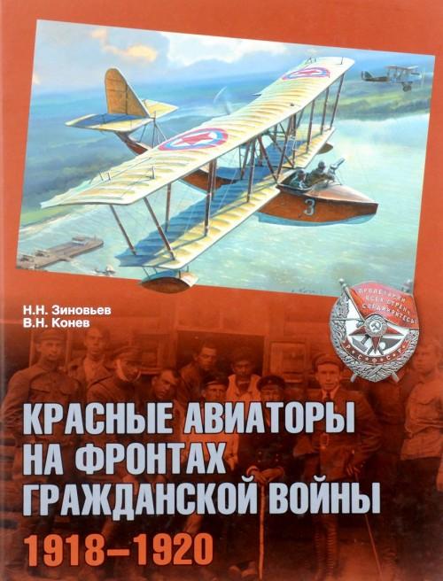 Krasnye aviatory na frontakh Grazhdanskoj vojny. 1918-1920