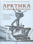 Arktika za granju fantastiki. Buduschee Severa glazami sovetskikh inzhenerov, izobretatelej i pisatelej