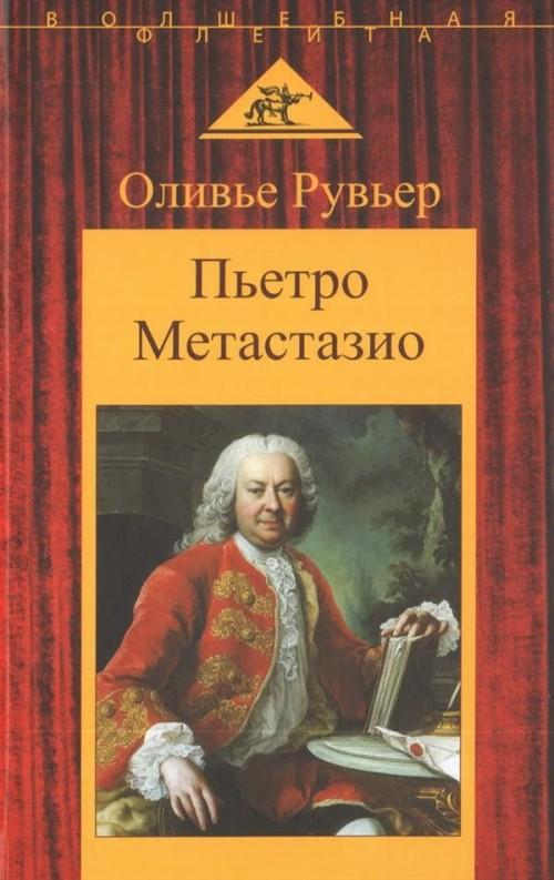 Petro Metastazio