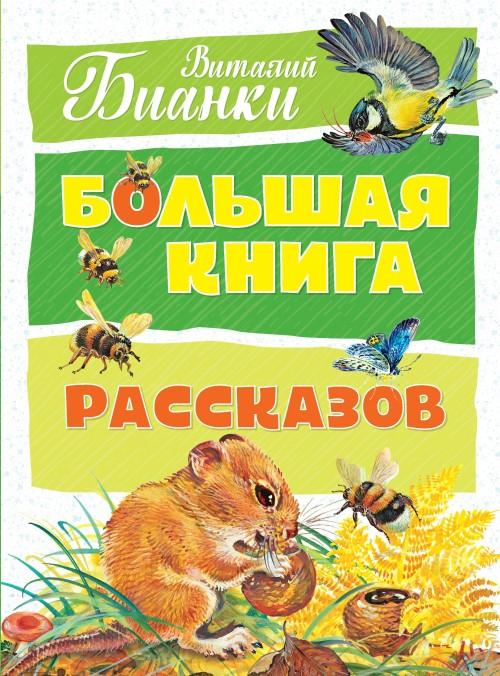 Bolshaja kniga rasskazov