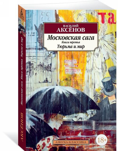 Moskovskaja saga. Tjurma i mir. Kniga 3