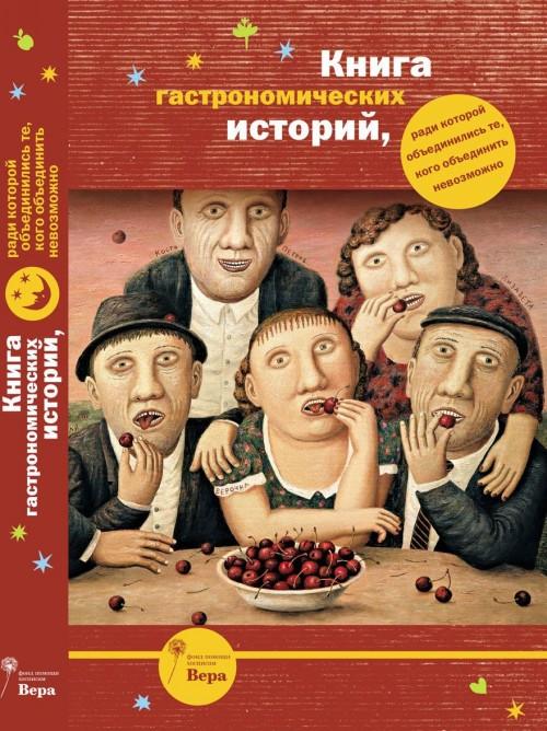 Kniga gastronomicheskikh istorij, radi kotoroj obedinilis te, kogo obedinit nevozmozhno