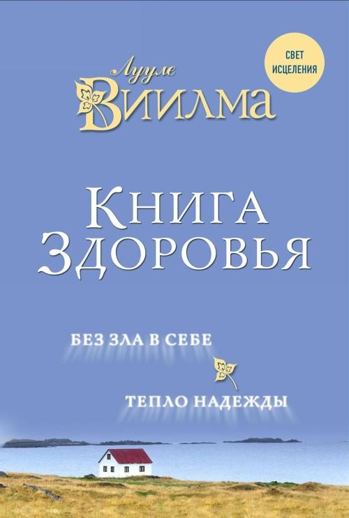 Книга здоровья. Без зла в себе. Тепло надежды.