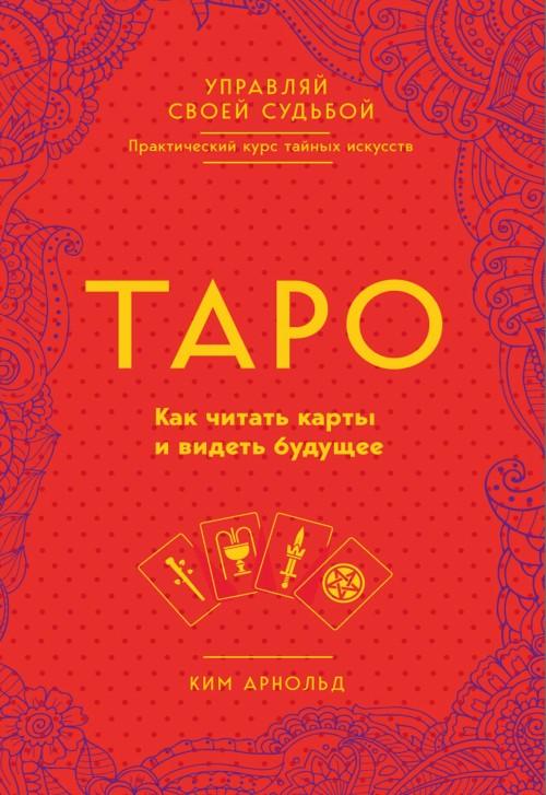 Taro. Kak chitat karty i videt buduschee