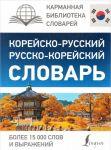 Korejsko-russkij russko-korejskij slovar