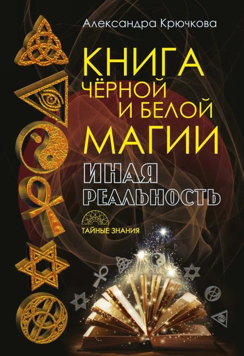 Книга черной и белой магии. Иная реальность