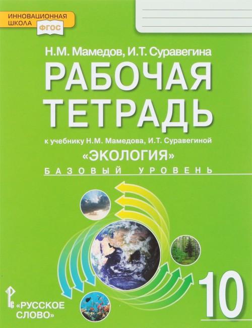 Ekologija. 10 klass. Rabochaja tetrad k uchebniku N. M. Mamedova, I. T. Suraveginoj. Bazovyj uroven
