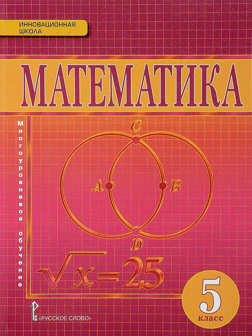 Matematika. 5 klass. Uchebnik
