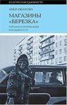 """Magaziny """"Berezka"""": paradoksy potreblenija v pozdnem SSSR"""