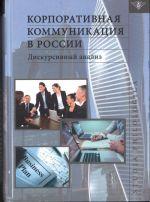 Корпоративная коммуникация в России. Дискурсивный анализ