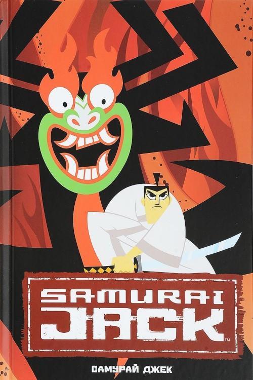 Samuraj Dzhek. Klassicheskie istorii