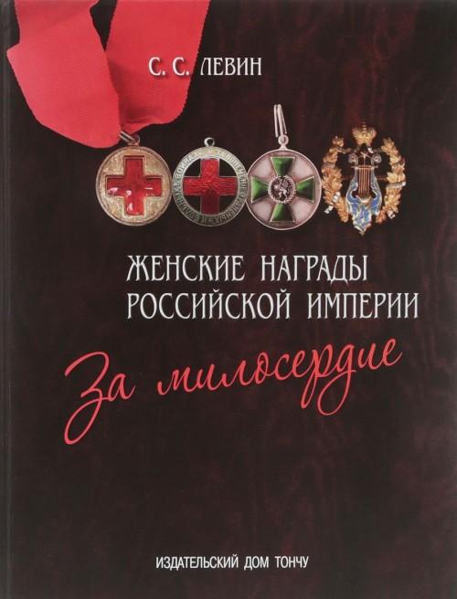Zhenskie nagrady Rossijskoj imperii. Za miloserdie