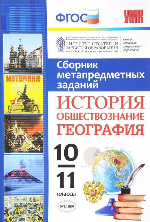 Сборник метапредметных заданий. История. Обществознание. География. 10-11 классы