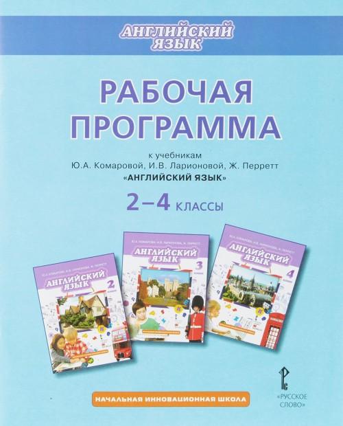 Anglijskij jazyk. 2-4 klassy. Rabochaja programma k uchebnikam Ju. A. Komarovoj, I. V. Larionovoj, Zh. Perret